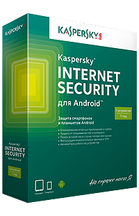 Kaspersky IS для Android
